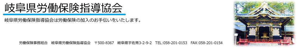 岐阜県労働保険指導協会